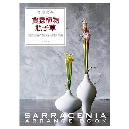 奇形美學 食蟲植物瓶子草