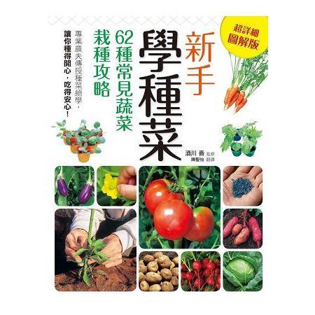 新手學種菜!62種常見蔬菜栽種攻略