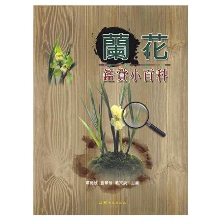 蘭花鑑賞小百科