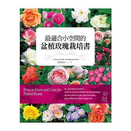最適合小空間的盆植玫瑰栽培書