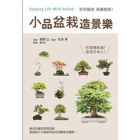小品盆栽造景樂七堂課