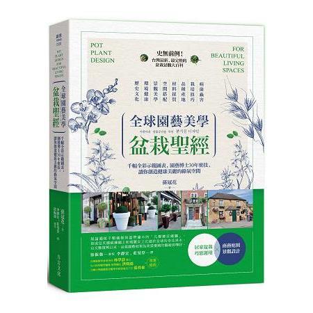 全球園藝美學盆栽聖經