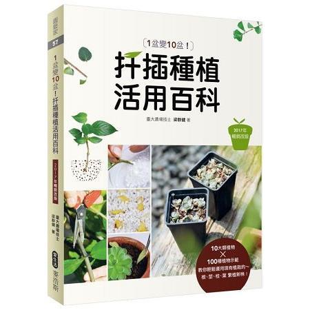 1盆變10盆:扦插種植活用百科(2017年暢銷改版)