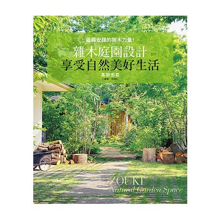 雜木庭園設計 享受美好自然生活
