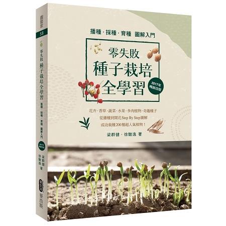 零失敗種子栽培全學習播種.採種.育種圖解入門(2017年暢銷改版)