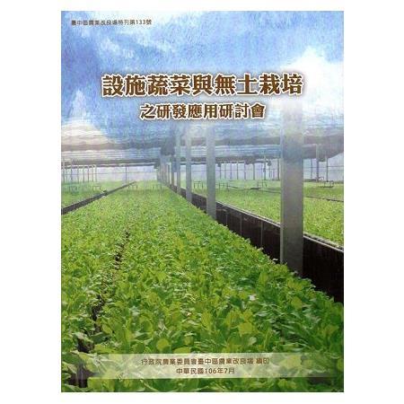 設施蔬菜與無土栽培之研發應用研討會
