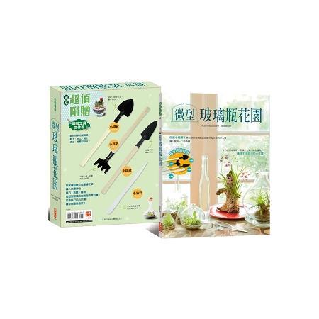 微型玻璃瓶花園【隨書附贈園藝工具四件組】