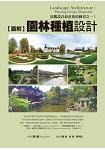 圖解園林種植設計