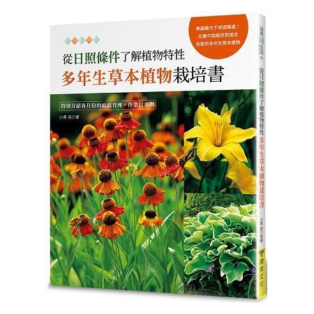 多年生草本植物栽培書