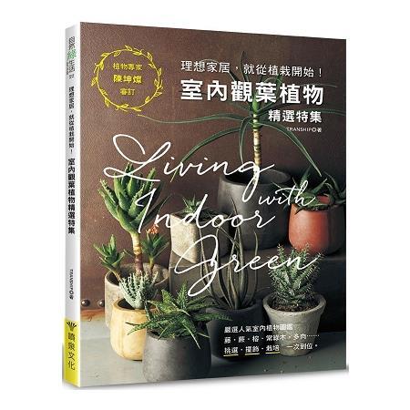 室內觀葉植物精選特集