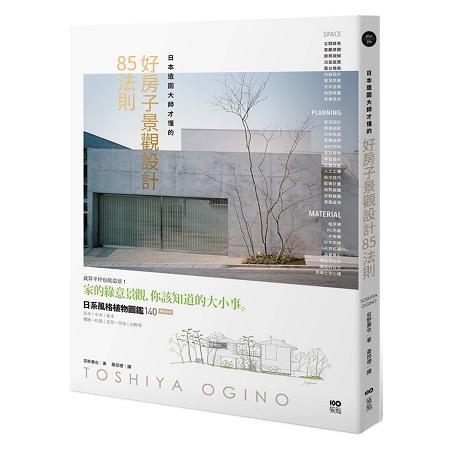 日本造園大師才懂的,好房子景觀設計85法則