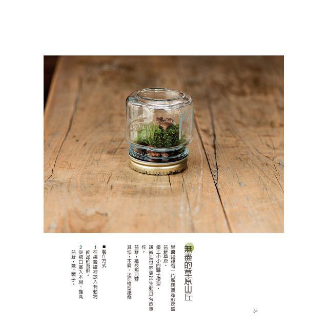苔蘚盆景&微景觀生態瓶DIY