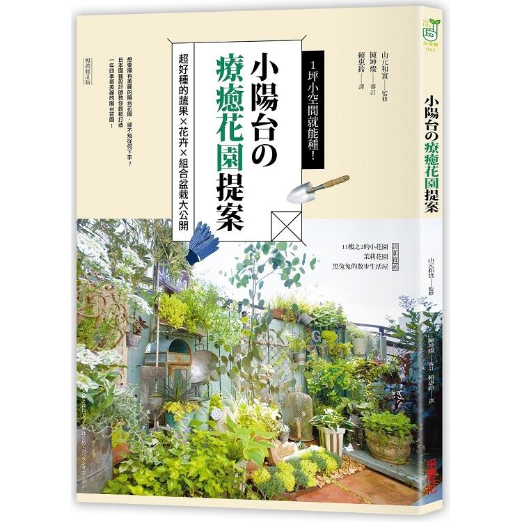 小陽台の療癒花園提案(另開新視窗)