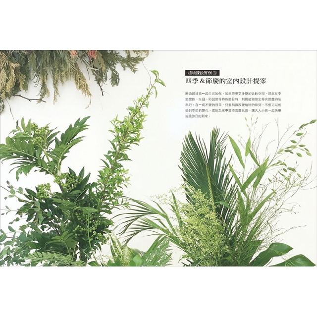 今天起,植物住我家:專為懶人&園藝新手設計!頂尖景觀設計師教你用觀葉、多肉、水生植物佈置居家全圖解