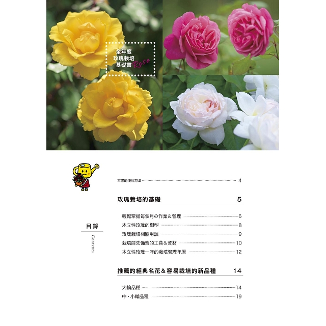 全年度玫瑰栽培基礎書