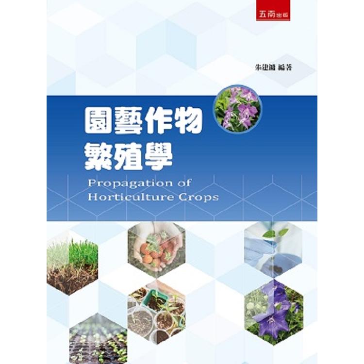 園藝作物繁殖學