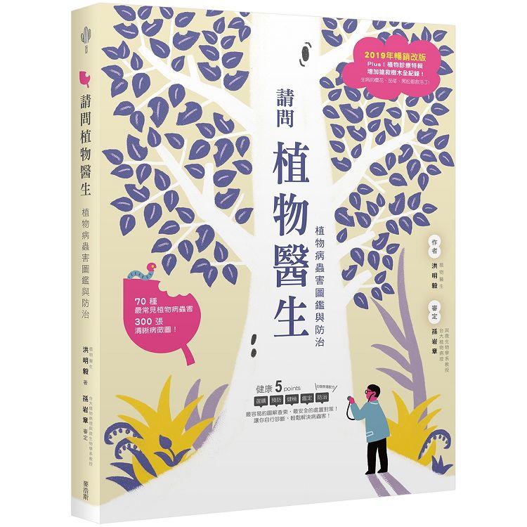 請問植物醫生:植物病蟲害圖鑑與防治(2019年暢銷改版)