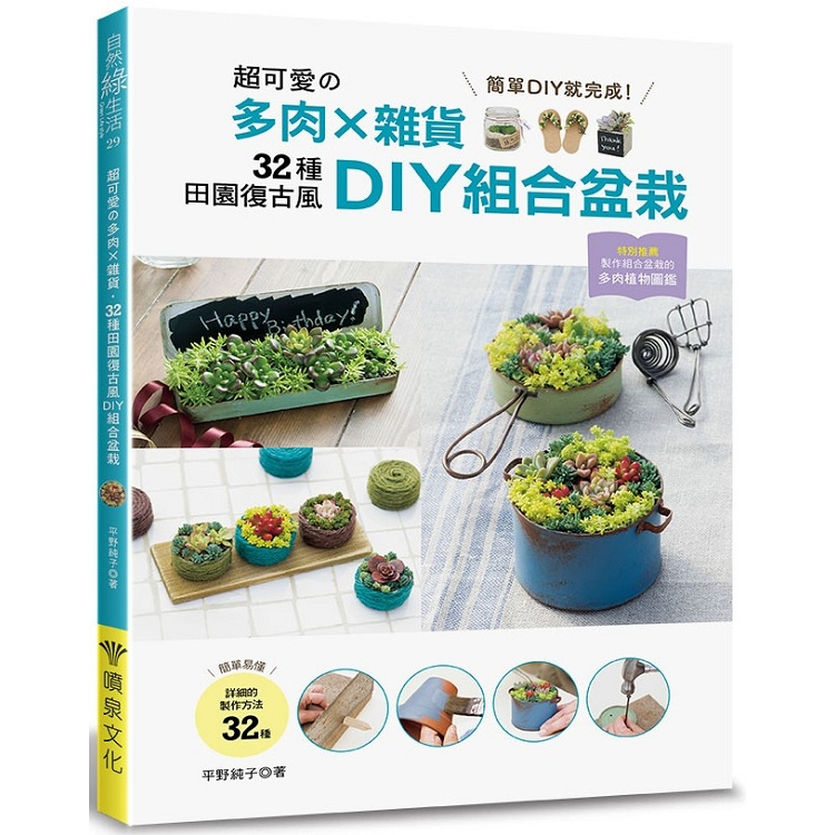 超可愛的多肉×雜貨.32種田園復古風DIY組合盆栽