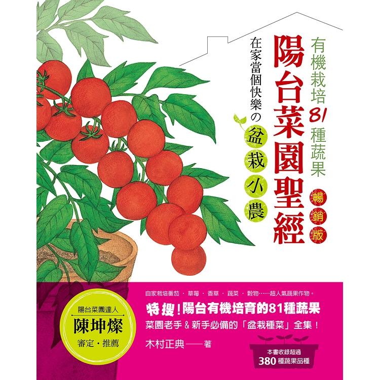 陽台菜園聖經(暢銷版)