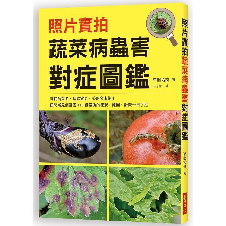 照片實拍 蔬菜病蟲害對症圖鑑