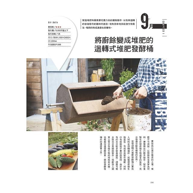 新手OK!理想菜園設計DIY