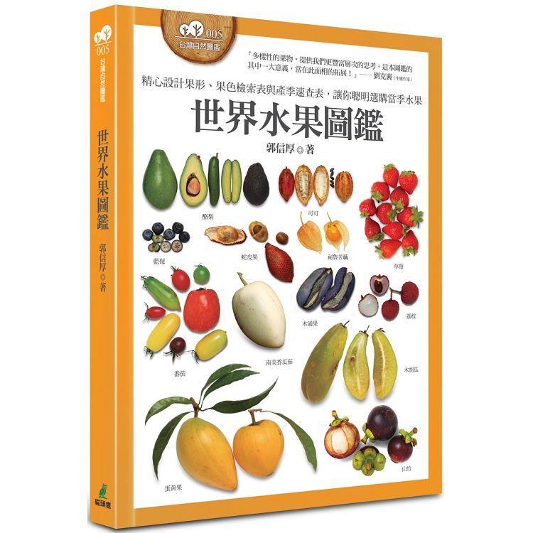 世界水果圖鑑(精心設計果形、果色檢索表;並附產季速查表,讓你聰明選購當季水果)