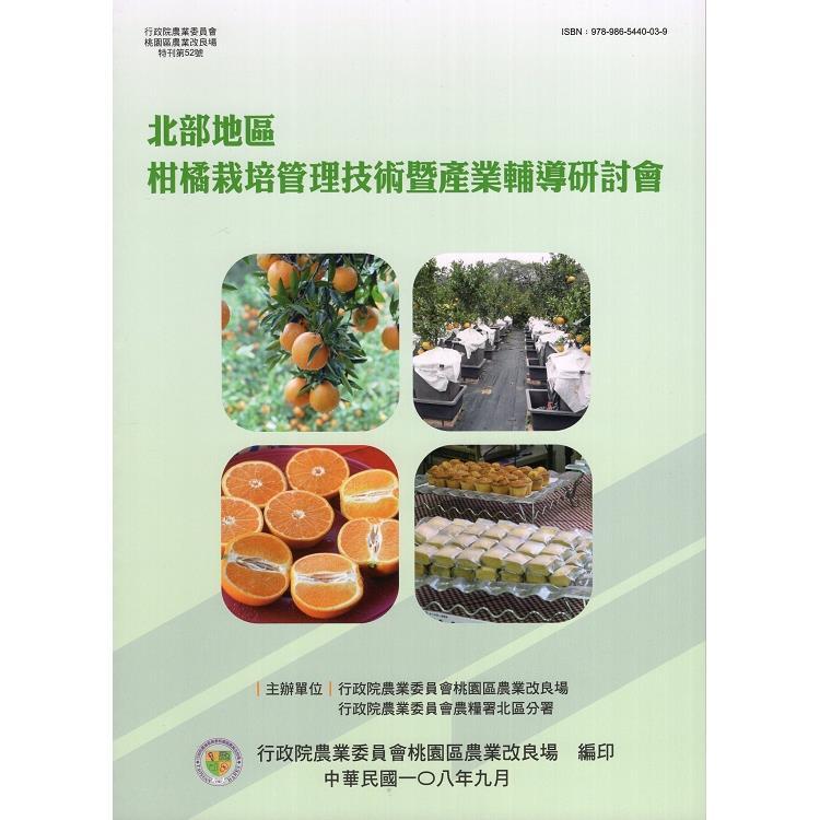 北部地區柑橘栽培管理技術暨產業輔導研討會