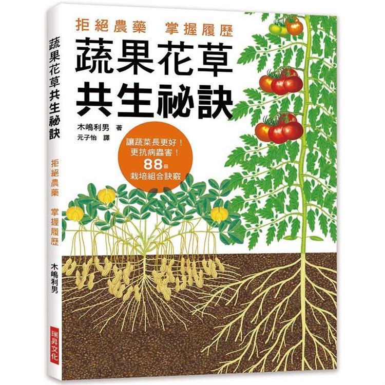 蔬果花草共生秘訣
