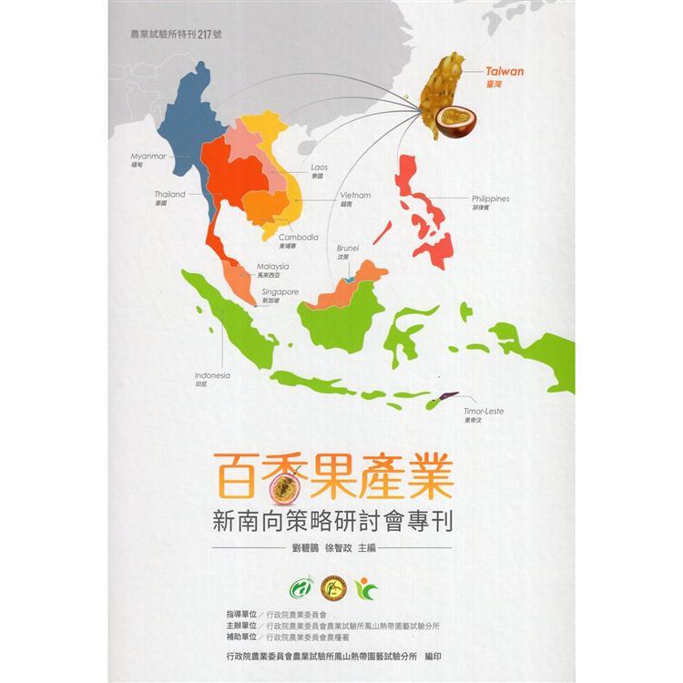 百香果產業新南向策略研討會專刊