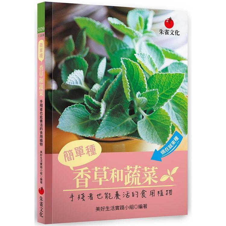 簡單種香草和蔬菜:手殘者也能養活的食用植物