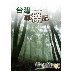 台灣尋櫟記