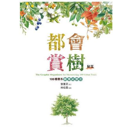 都會賞樹秘笈 :100種樹木圖像記憶法 = The graphic organizers for memorizing 100 urban trees