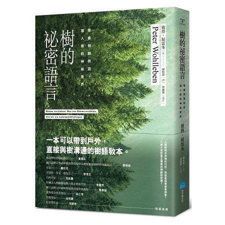 樹的祕密語言 :  學會傾聽樹語, 潛入樹的神祕世界 /