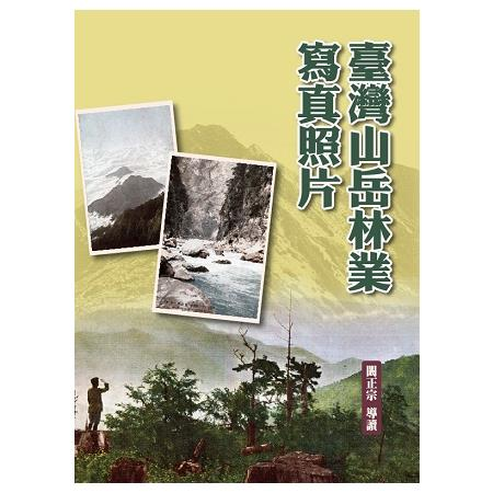 臺灣山岳林業寫真照片(精裝)