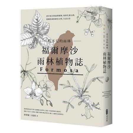 看不見的雨林-福爾摩沙雨林植物誌:漂洋來台的雨林植物,如何扎根台灣,建構你我的歷史文明、生活日常