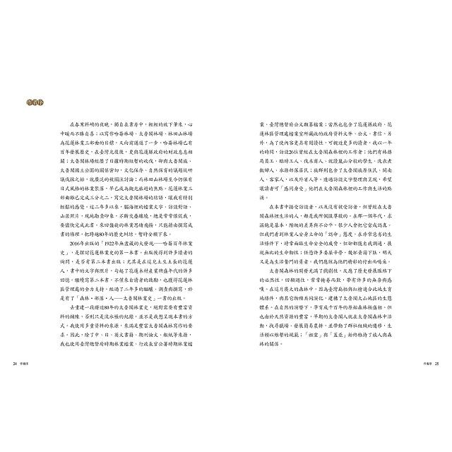 森林‧部落‧人—太魯閣林業史