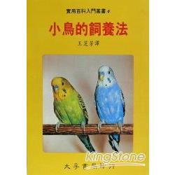 小鳥的飼養法