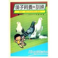 鴿的飼養與訓練