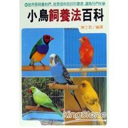 小鳥飼養法百科