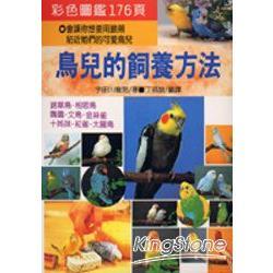 鳥兒的飼養方法