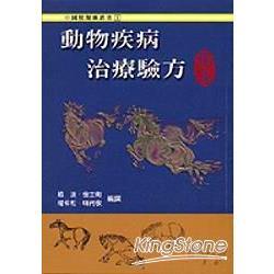 動物疾病治療驗方(馬篇)