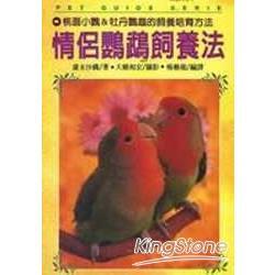 情侶鸚鵡飼養法