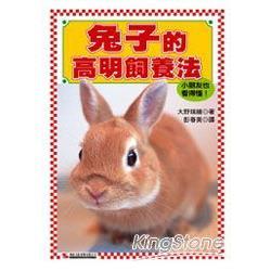 兔子的高明飼養法