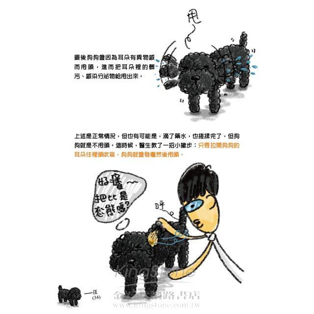 黑皮HAPPY汪!!!可愛狗狗寵物趣事X實用狗狗寵物知識寶典