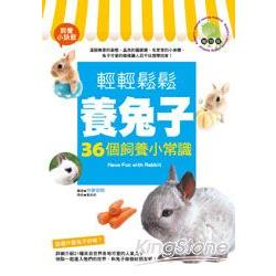 輕輕鬆鬆養兔子:36個飼養小常識