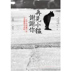 再見小貓,謝謝你:一年半的街貓日記,交到貓朋友真好