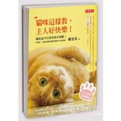 貓咪這樣教,主人好快樂 (原書名: 愛咪咪的異想世界)
