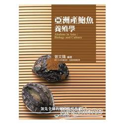 亞洲產鮑魚養殖學