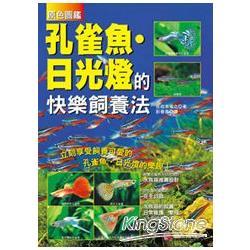 孔雀魚‧日光燈的快樂飼養法