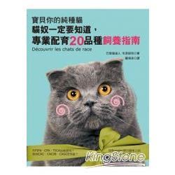 寶貝你的純種貓:貓奴一定要知道,專業配育20品種飼養指南